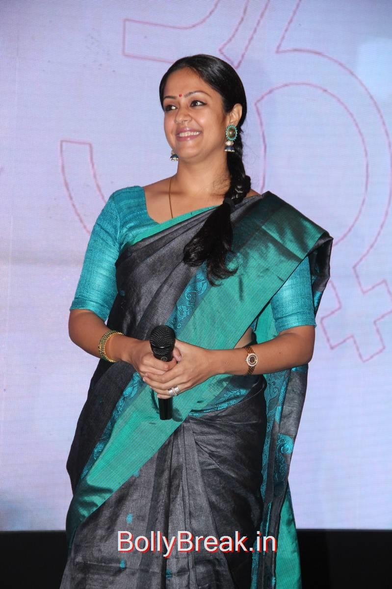 Jyothika Photo Gallery with no Watermarks, Hot HD Images of Jyothika from 36 Vayathinile Tamil Movie Audio Launch