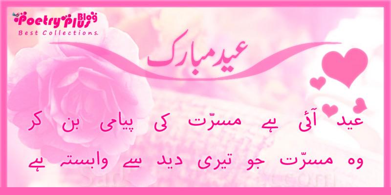 Eid Poetry Pics.