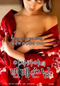 [18+] Story of Romantic Mature (2019)