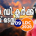 Kerala PSC - LDC 2020 | Mock Test - 09