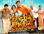 Sangili Bungili Kadha Thorae 2017 Tamil Movie Watch Online