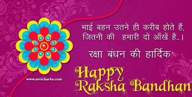 Slogan on raksha bandhan in Hindi
