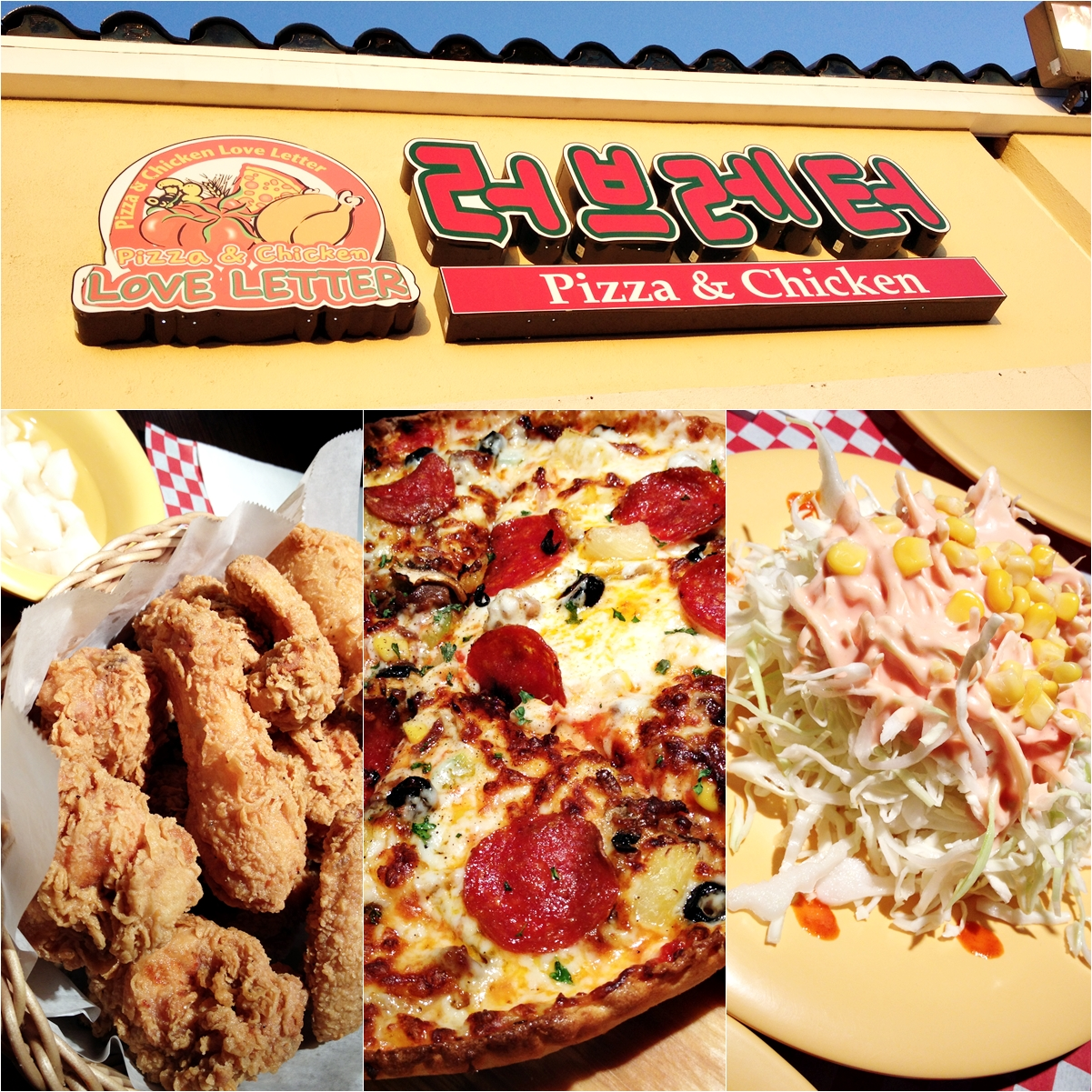 love letter pizza 南加美食 letter pizza amp chicken rowland heights ca 23482 | 1