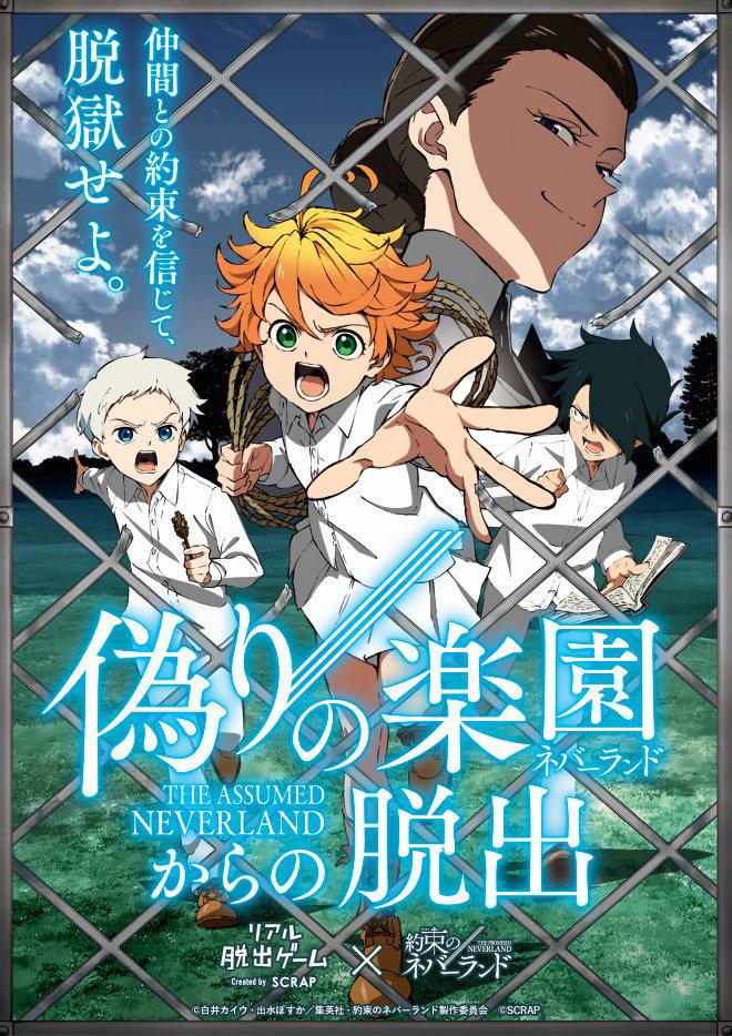 Yakusoku no Neverland Episode 12 VOSTFR en... - MangAnnuaire