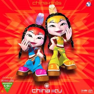 China Dolls อัลบั้ม China แดง (2002)