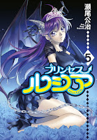 Princess Lucia Cover Vol. 05