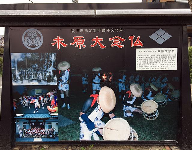木原大念仏の描かれたゴミ収集所