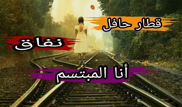 قطار الحياة و خيبات الأمل
