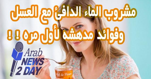 فوائد الماء الدافئ المحلى بالعسل خصوصا للنساء الحوامل... تعرفى عليها الان من هنا