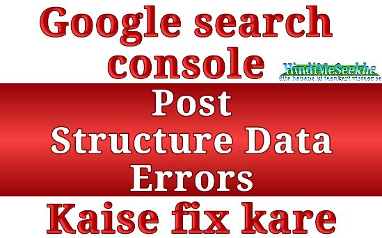 Blogger-posts-structure-data-errors-fix-kaise-kare