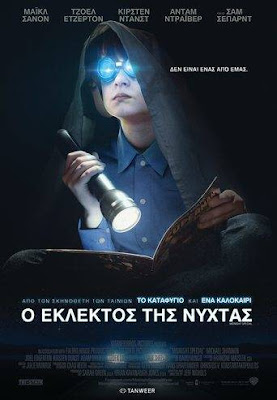 Midnight Special (2016) ταινιες online seires xrysoi greek subs
