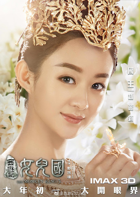 The Monkey King 3 Character Posters Zhao Li Ying