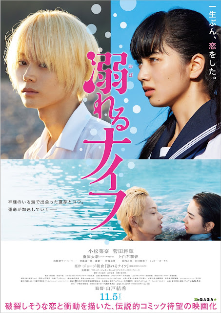 Trailer do Live Action de Oboreru Knife mostra Romance