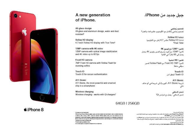 اسعار جوال ايفون Apple iPhone