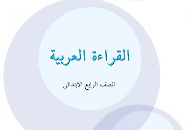 كتاب  القراءة العربية للصف الرابع الأبتدائي المنهج الجديد 2017- 2018