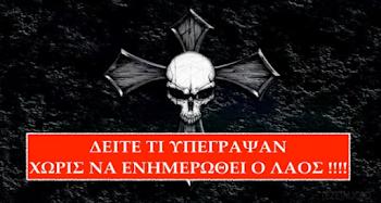 Aυτό πρέπει να το μάθει όλη η Ελλάδα – Θα σοκαριστείτε, αλλά δείξτε ψυχραιμία…