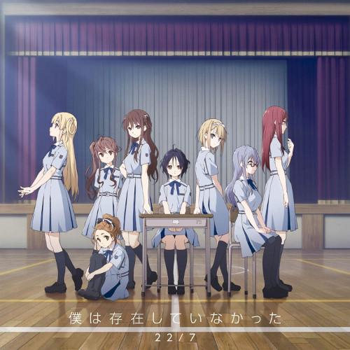 22/7 - Boku wa Sonzai Shite Inakatta [FLAC 24bit   MP3 320 / WEB]