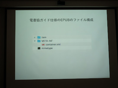 電書協ガイド仕様のEPUBファイル構成