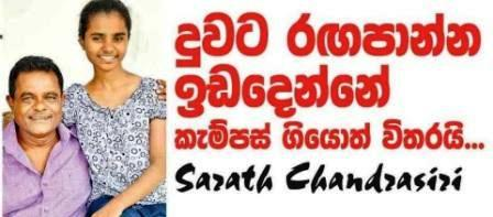 Daughter of Sarath Chandrasiri