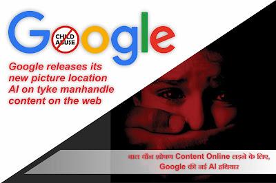 बाल यौन शोषण Content Online लड़ने के लिए, Google की नई AI हथियार