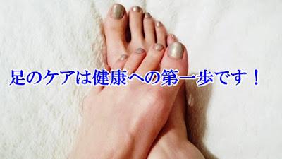 足のケアは健康への第一歩です!