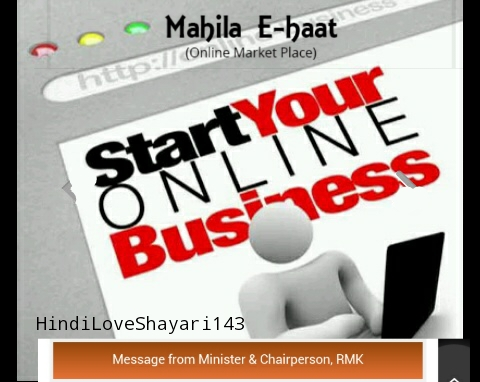 Mahila E-Haat Entrepreneur Direct Online Marketing Platform | Make In India