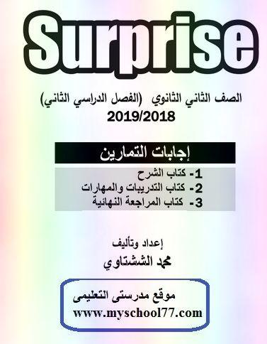 اجابات كتاب Surprise لغة انجليزية للصف الثانى الثانوى ترم ثانى 2019