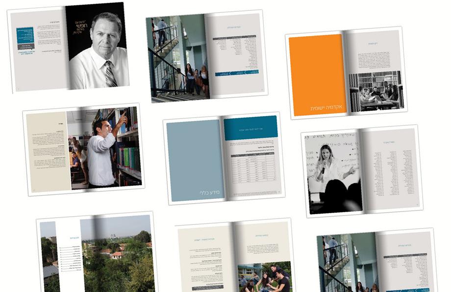 עיצוב חוברת מדריך לנרשם, עיצוב גרפי : רון ידלין