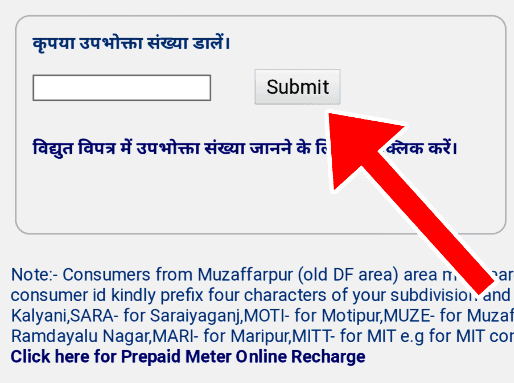 Bijli Bill Check Karna hai Bihar Website