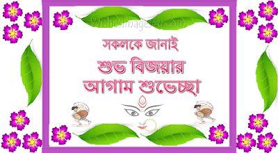 শুভ বিজয়া Advance Wishes Pictures Pics Download free 2017