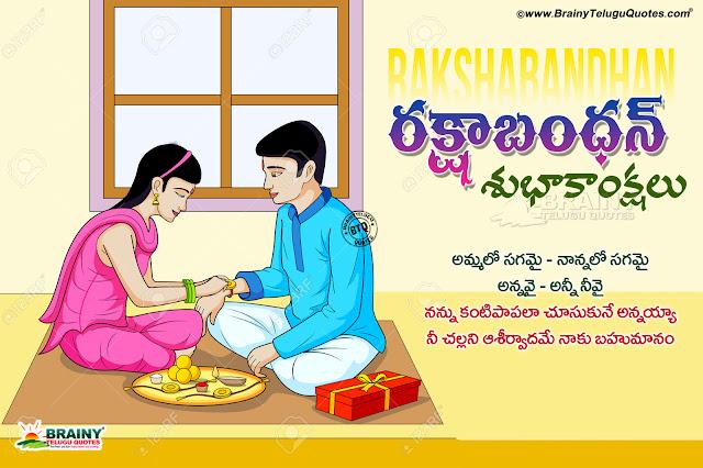 telugu quotes-rakshabandhan greetings in telugu, famous rakshabandhan quotes greetings in telugu