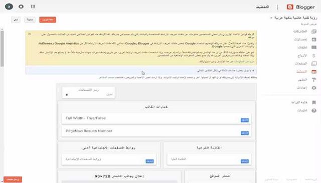 الاضافة المنتظرة آداة مواضيع مقترحة لمدونات بلوجر منزلقة  1