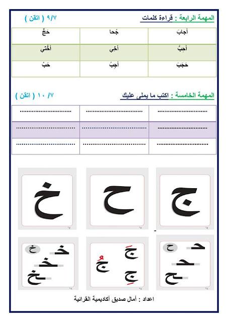 نماذج اتقان اللغة العربية للصف الاول الابتدائى الترم الاول
