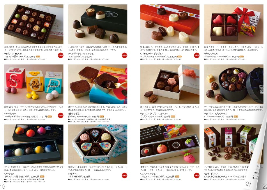 Valentine World 2012 Japanese Chocolate Gift Ideas Create Eat