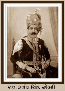 खेतड़ी राजा अजीत सिंह की दुर्लभ तस्वीर