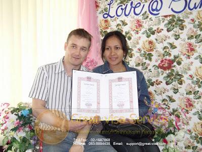 รับจดทะเบียนสมรส