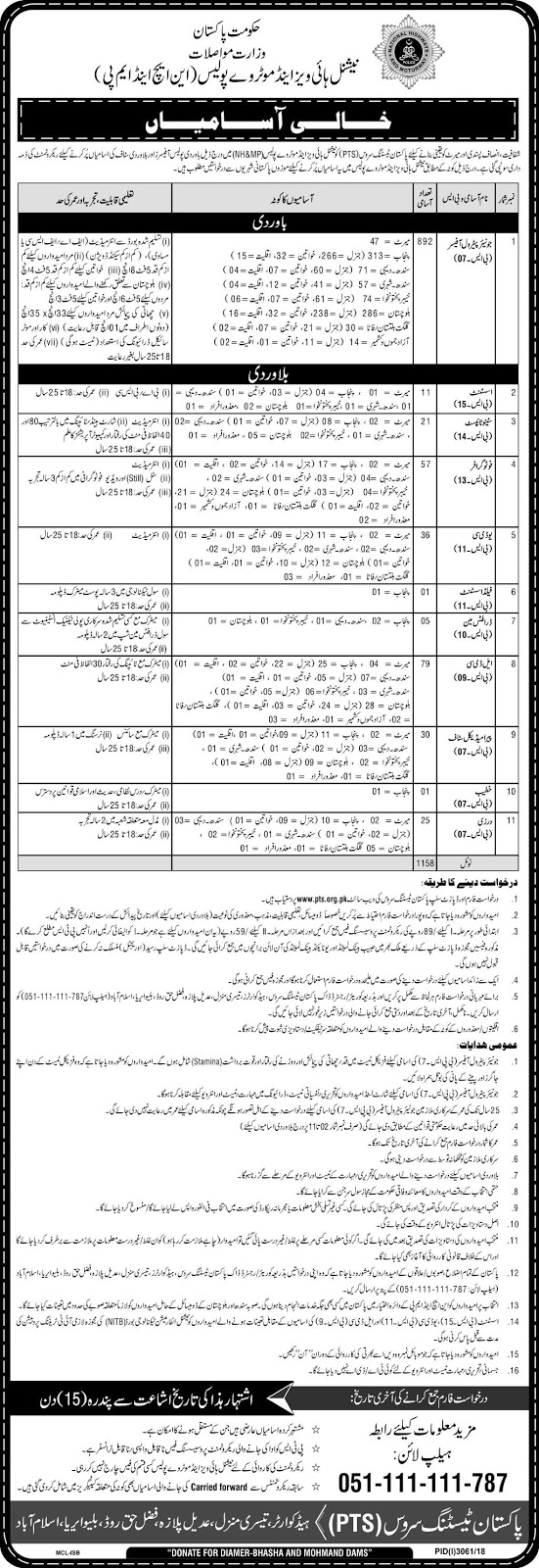 Motorway Police Jobs : Latest Vacancies Announced in National Highways And Motorway Police 06 Jan 2019 by Government of Pakistan 6 January 2019 - Naya Pakistan Jobs