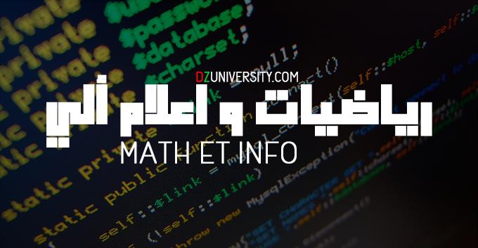 """Résultat de recherche d'images pour """"رياضيات واعلام الي"""""""