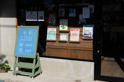 東京都の本屋・カフェ Title(タイトル) お店のディスプレイ