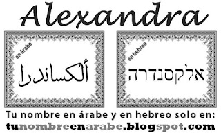 escribir Alexandra en hebreo para tatuajes