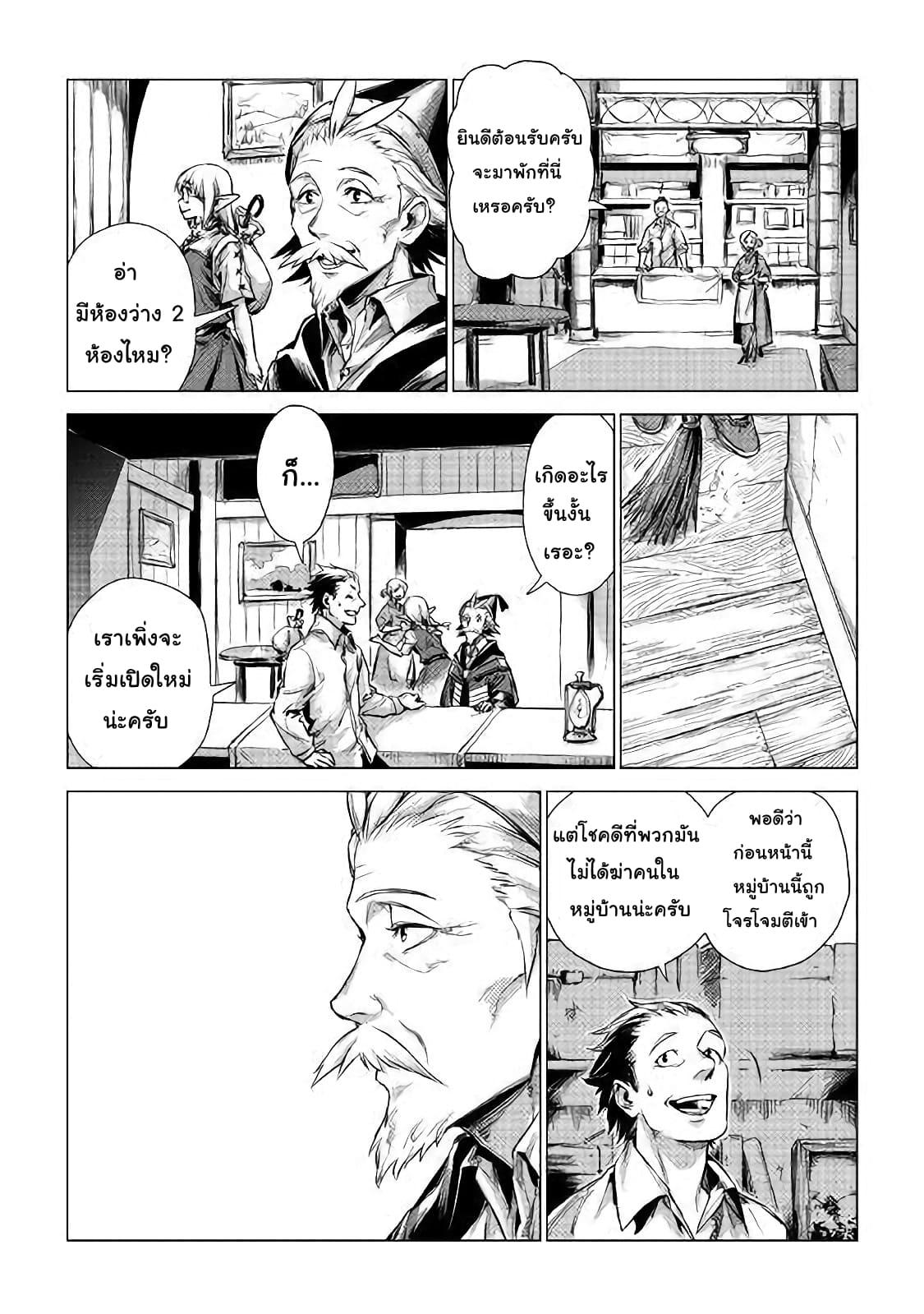 อ่านการ์ตูน Ojii sama ga iku ตอนที่ 2 หน้าที่ 19