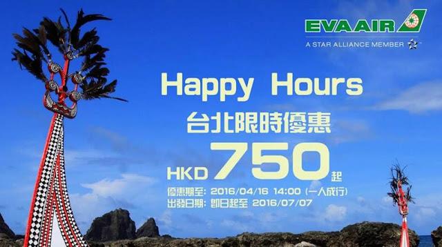 即搶!長榮航空【Happy Hour】,香港飛台北每人HK$750起,只限3日。