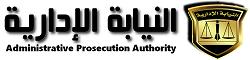 إعلان نتيجة مسابقة كاتب رابع 22-11-2016 الصفحة الرسمية للنيابة الادارية (كشوف أسماء المقبولين)