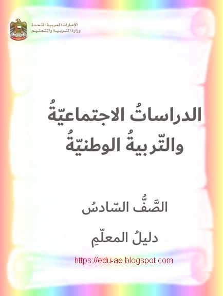 كتاب دليل المعلم اجتماعيات للصف السادس فصل اول - تعليم الامارات