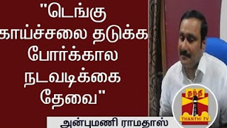 Wartime action is needed to prevent dengue fever-Anbumani Ramadoss