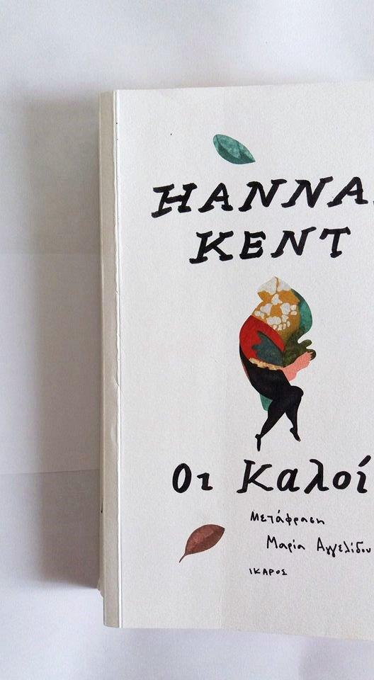 Οι Καλοί, Χάνα Κεντ:
