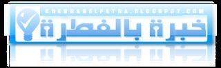 http://khebrabelfetra.blogspot.com/