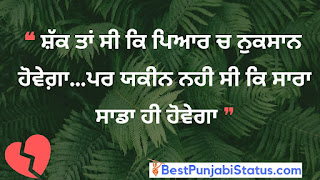 sad status punjabi