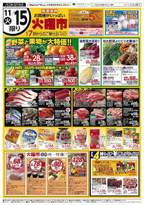 11/15〜11/16 GG火曜市&水曜得売