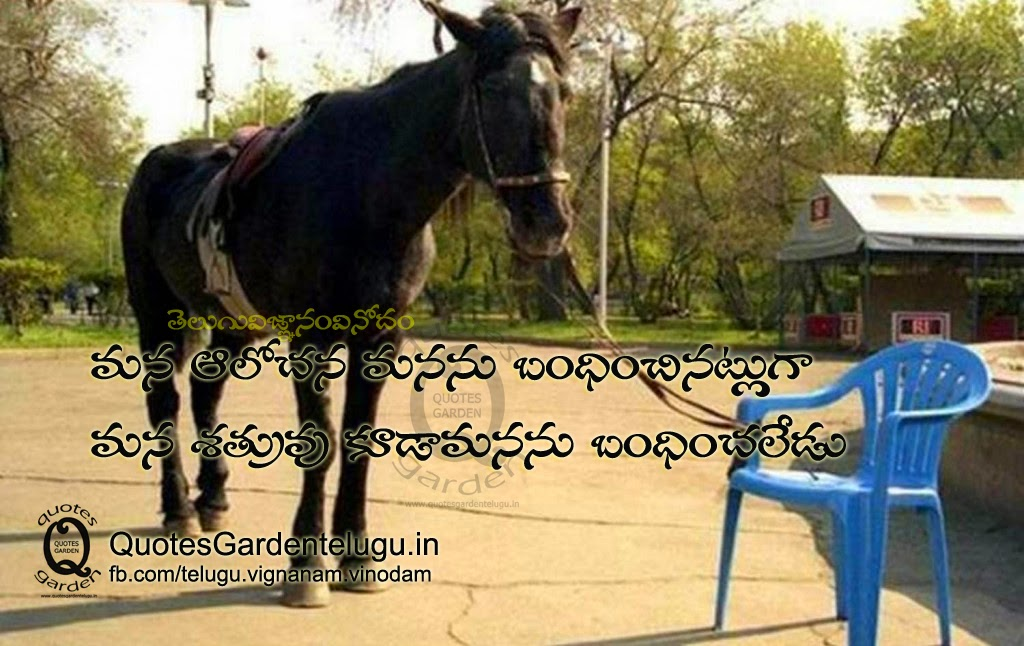 Telugu best behavioral and attitude changing quotes with awesome images and wallpapers
